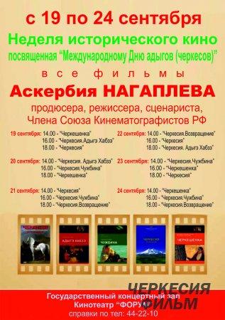Неделя исторического кино