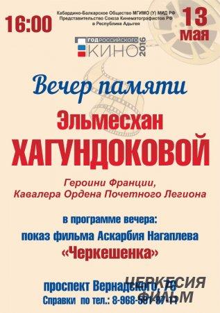 Вечер памяти Эльмесхан Хагундоковой в МГИМО