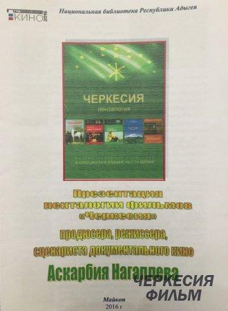 Презентация фильмов А.Нагаплева в Национальной библиотеке г.Майкопа