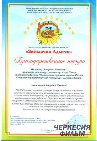 """Встреча с участниками """"Звездочки Адыгеи"""""""